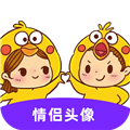 情侣头像 V4.3.9 安卓版
