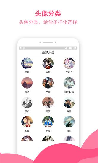 情侣头像 V4.3.9 安卓版截图3