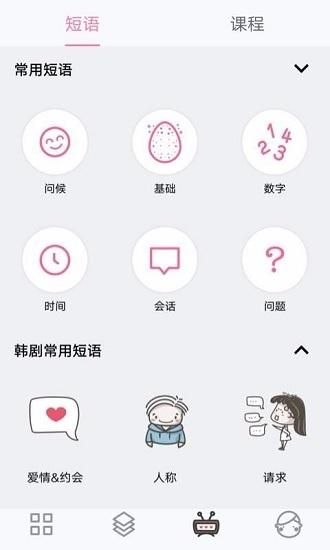 韩语字母发音表 V1.5.3 安卓版截图2