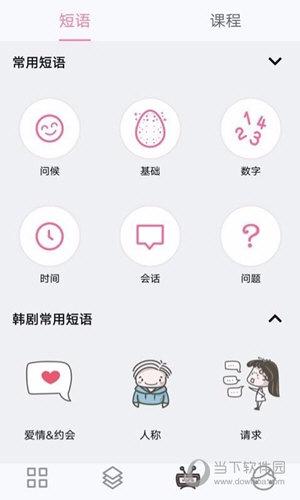 韩语字母发音表APP