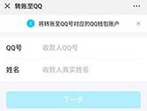 微信怎么转账到QQ钱包 转账方法介绍