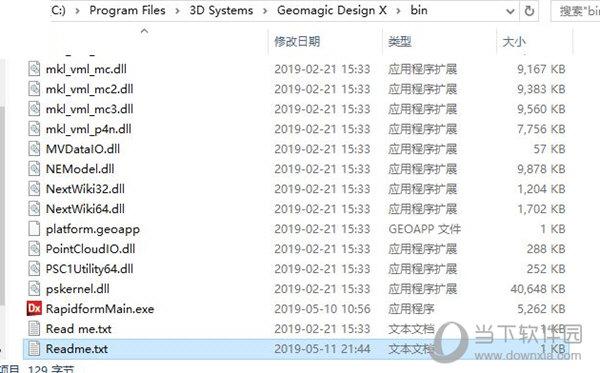 Geomagic DesignX破解文件下载