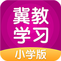 冀教学习APP V4.4.5 安卓版