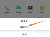 腾讯QQ怎么看群课堂回放 观看方法介绍
