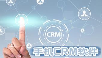 手机CRM软件