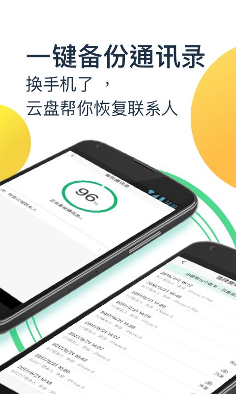360安全云盘APP V2.4.0 安卓版截图5