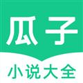 瓜子小说 V1.6.9 iPhone版