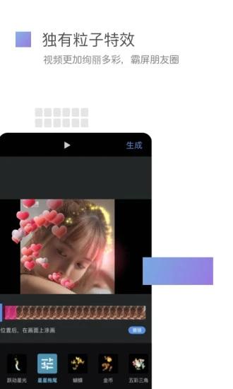 美摄 V2.13.3 安卓最新版截图4