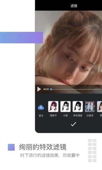 美摄 V2.13.3 安卓最新版截图3