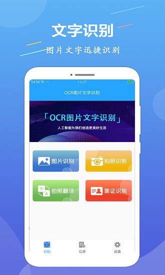 OCR图片文字识别免费版 V1.0.7 手机版 截图4