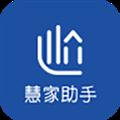 慧家商户 V1.0.34 安卓版