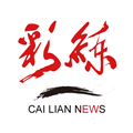 彩练新闻 V3.7.1 安卓版