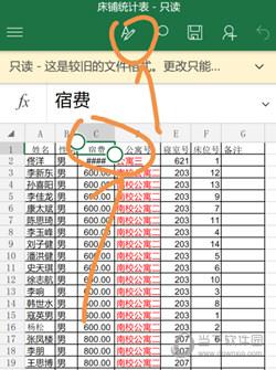 Microsoft Excel手机版下载
