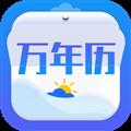 天气黄历万年历 V1.3 安卓版