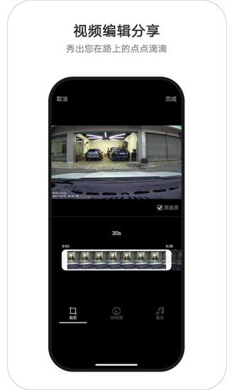 盯盯拍车机版 V6.0.5.0316 安卓版截图3