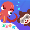 多多海洋动物 V1.9.00 安卓版