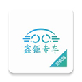 鑫钜专车司机端 V1.1.2 安卓版
