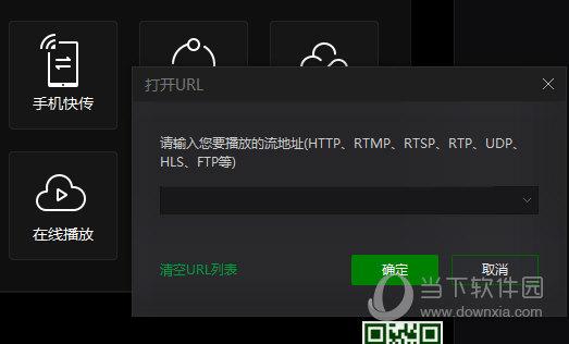 网络URL播放