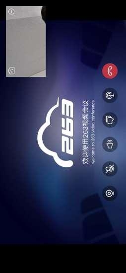 263视频会议手机客户端 V2.0.0 安卓版截图3