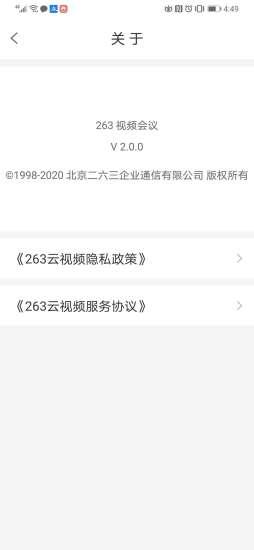 263视频会议手机客户端 V2.0.0 安卓版截图4
