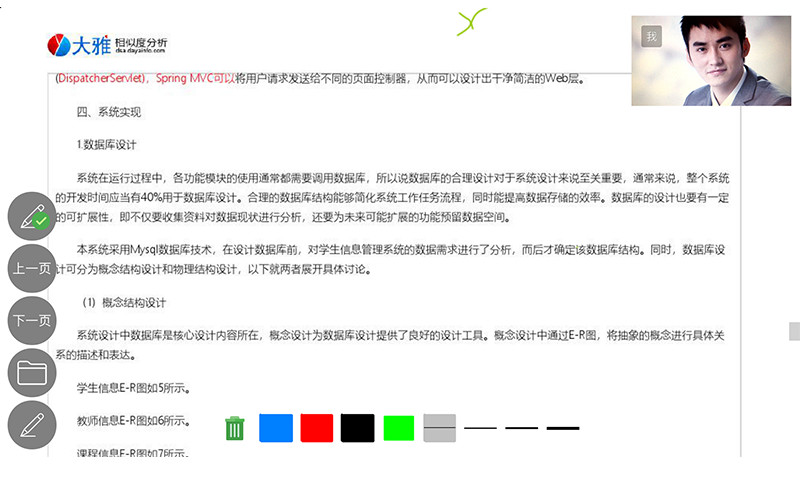 云屋会议 V3.7.4 安卓版截图3
