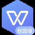 WPS2019校园版破解版 V11.3.0 免费版