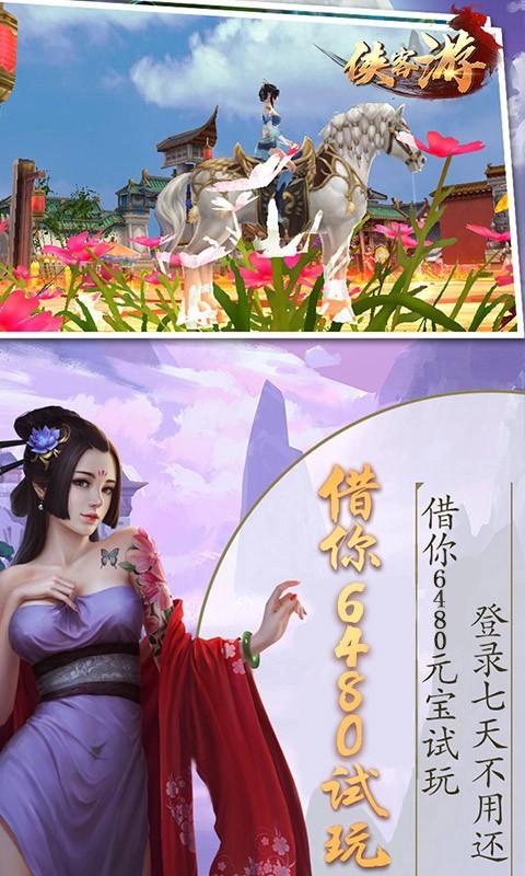 侠客游侠骨柔情 V1.0.0.2066 安卓版截图5