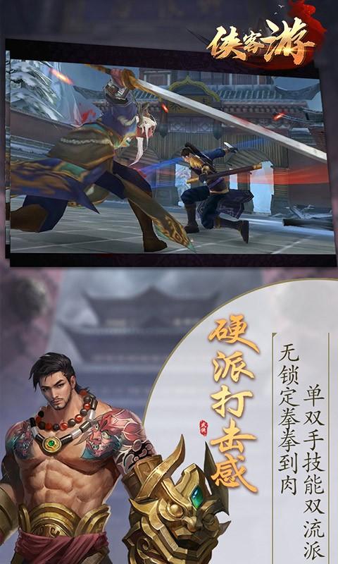 侠客游侠骨柔情 V1.0.0.2066 安卓版截图3