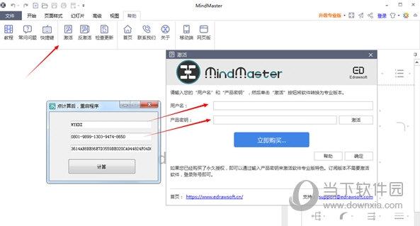 mindmaster7.3注册机