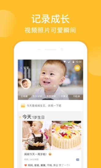 亲宝宝手机版 V8.11.5 安卓官方版截图1