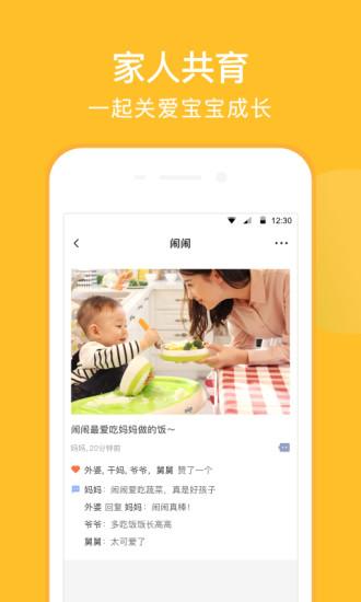 亲宝宝手机版 V8.11.5 安卓官方版截图5