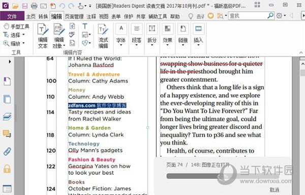 福昕高级PDF编辑器企业版破解版