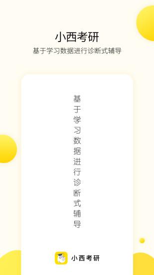 小西考研 V4.7.1 安卓官方版截图1