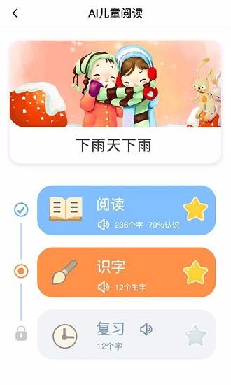 适趣儿童识字 V1.10.0 安卓版截图2