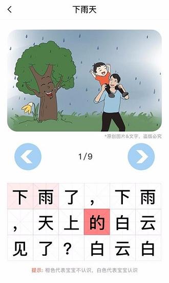 适趣儿童识字 V1.10.0 安卓版截图1