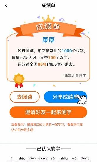 适趣儿童识字 V1.10.0 安卓版截图4