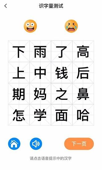 适趣儿童识字 V1.10.0 安卓版截图3