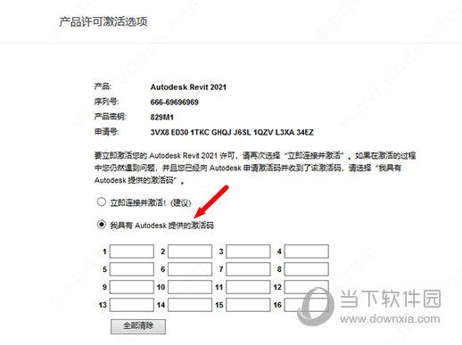 Revit2021中文破解版