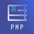 PMP题库 V2.8.3 安卓版