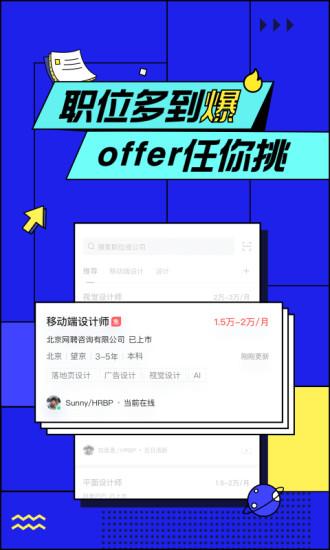 智联招聘手机客户端 V7.9.72 安卓官方版截图3