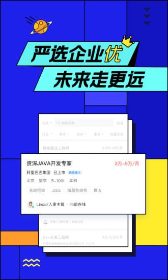 智联招聘手机客户端 V7.9.72 安卓官方版截图5