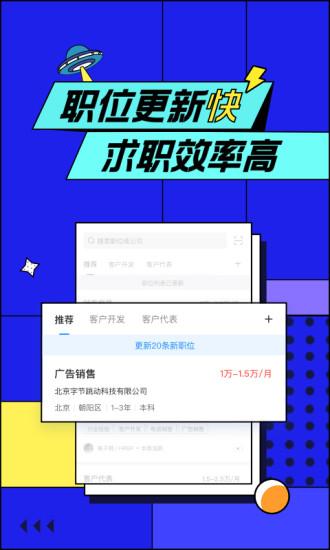 智联招聘手机客户端 V7.9.72 安卓官方版截图2