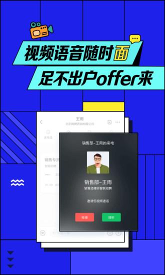 智联招聘手机客户端 V8.0.9 安卓官方版截图1