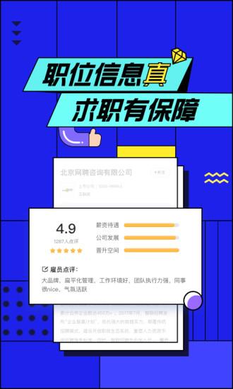 智联招聘手机客户端 V8.0.9 安卓官方版截图4