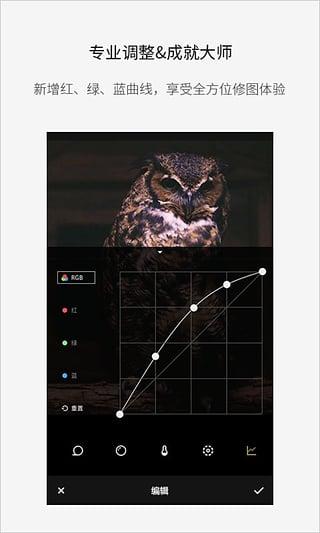 Fotor手机版 V6.5.1.1120 安卓最新版截图5