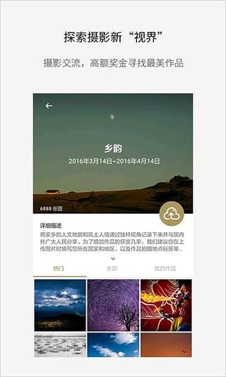 Fotor手机版 V6.5.1.1120 安卓最新版截图2