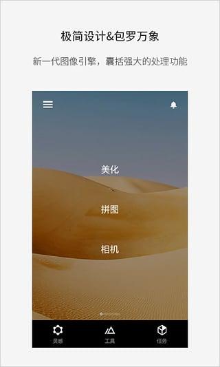 Fotor手机版 V6.5.1.1120 安卓最新版截图1