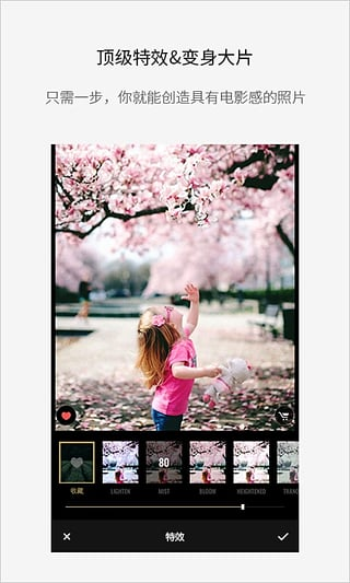Fotor手机版 V6.5.1.1120 安卓最新版截图3