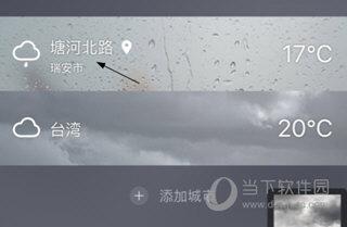 实况天气预如何添加城市