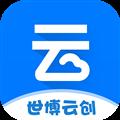 世博云创 V1.0.4 安卓版